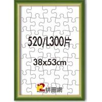 WD0312-07 綠色520/L300片漸層木框