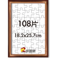 WD0312-15 咖啡色108片漸層木框