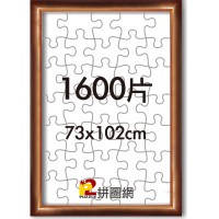 WD0312-15 咖啡色1600片漸層木框