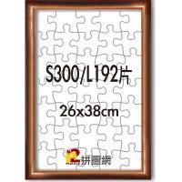 WD0312-15 咖啡色S300/L192片漸層木框