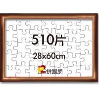 WD0312-15 咖啡色510片漸層木框