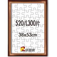 WD0312-15 咖啡色520/L300片漸層木框