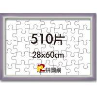 WD0312-16 紫色510片漸層木框