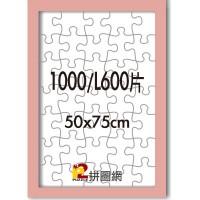 WD1225-04 粉紅色1000/L600片平面木框