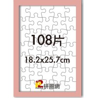 WD1225-04 粉紅色108片平面木框