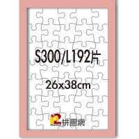 WD1225-04 粉紅色S300/L192片平面木框