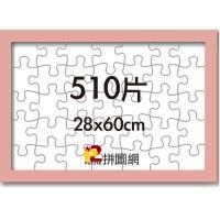 WD1225-04 粉紅色510片平面木框