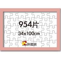 WD1225-04 粉紅色954片平面木框