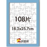 WD1225-06 淺藍色108片平面木框