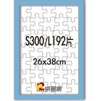 WD1225-06 淺藍色S300/L192片平面木框