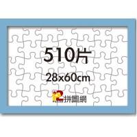 WD1225-06 淺藍色510片平面木框