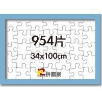 WD1225-06 淺藍色954片平面木框