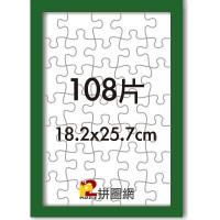 WD1225-07 綠色108片平面木框