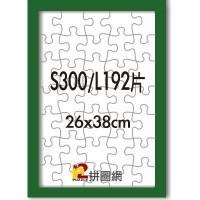 WD1225-07 綠色S300/L192片平面木框