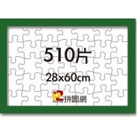 WD1225-07 綠色510片平面木框
