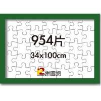 WD1225-07 綠色954片平面木框