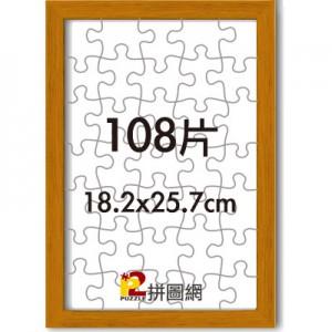 WD1225-12 柚木色108片平面木框