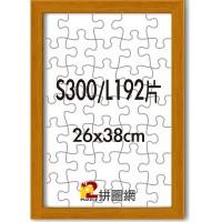 WD1225-12 柚木色S300/L192片平面木框