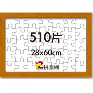 WD1225-12 柚木色510片平面木框