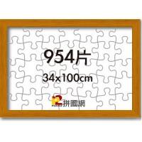 WD1225-12 柚木色954片平面木框