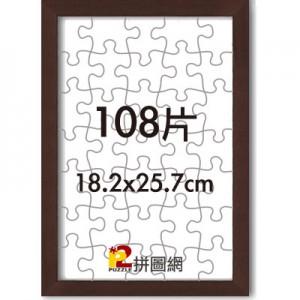 WD1225-15 咖啡色108片平面木框