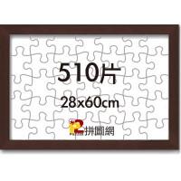 WD1225-15 咖啡色510片平面木框