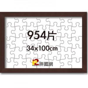 WD1225-15 咖啡色954片平面木框