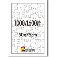 WD1225-19 白色1000/L600片平面木框
