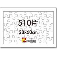 WD1225-19 白色510片平面木框