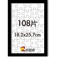 WD1225-20 黑色108片平面木框