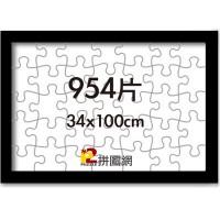 WD1225-20 黑色954片平面木框
