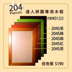 WD1225-204S 平面木框204極小/99片 S300片拼圖