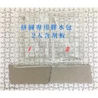 P2GL-001 拼圖專用膠水包 2入裝