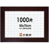 1000-743-1 咖啡 1000片平面細白線木框