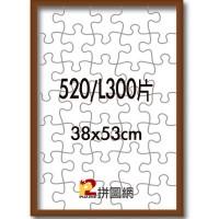 ALF-008 咖啡520/L300片鋁框