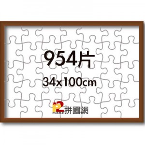 ALF-008 咖啡954片鋁框
