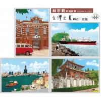 S108-1-4 林宗範 台灣系列套裝組共四款  S108片拼圖