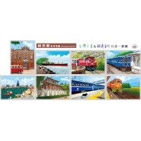 S108-1-8 S108片拼圖 林宗範 鐵道 + 台灣系列共八款套裝組
