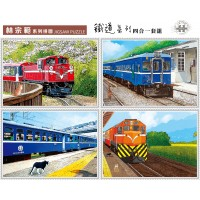 S108-5-8 S108片拼圖 林宗範 鐵道系列套裝組共四款