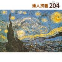 24-004 名畫系列 梵谷-星夜 204片達人極小拼圖